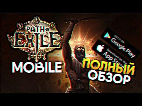 Обзор мобильной игры Path Of Exile Mobile на Андроид и IOS / Новости Пас Оф Экзайл Мобайл