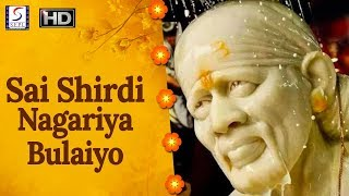 Sai Shirdi Nagariya Bulaiyo - Latest Sai Baba Song - Video Song - HD
