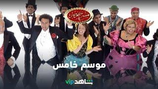 نجوم مسرح مصر رجعوا من تاني في موسم خامس