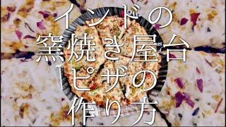 インドの窯焼き屋台ピザの作り方 / Pizza