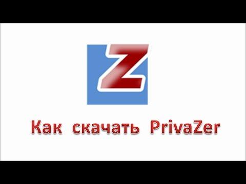 Как скачать PrivaZer