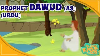 Urdu Islamic Cartoon For Kids | Prophet Dawud  (As) Story | Part 1 | Quran Stories For Kids In Urdu