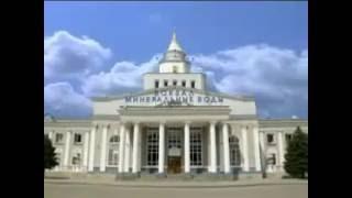 видео Гостиницы Кавказских Минеральных Вод
