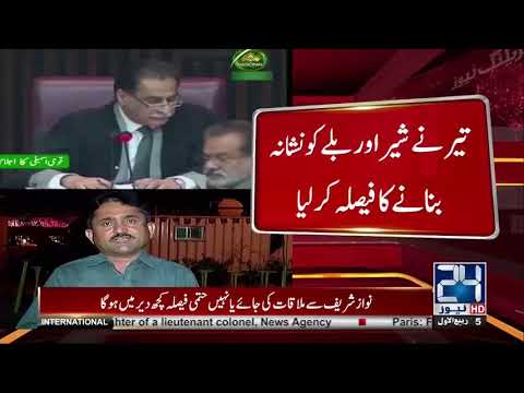 PPP decided to take PMLN and PTI Baaghi leaders in party