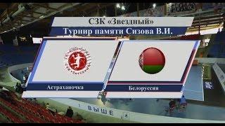 Гандбол. Турнир женских молодежных команд. «Астраханочка» - Сборная Белорусии | 18 декабря