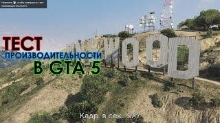 Тест GTA 5 на ноутбуке INTEL CORE I3 1.8Ghz,6GB,GT-820M 1 GB .