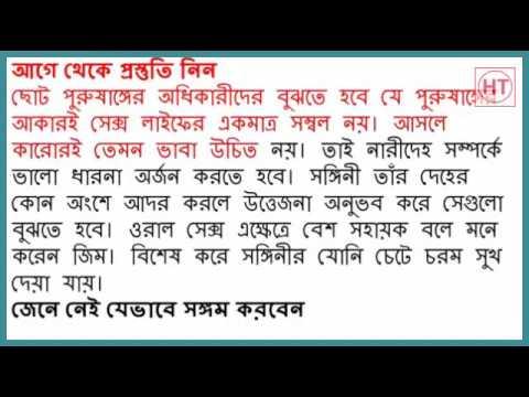 ছোট পুরুষাঙ্গ দিয়ে সঙ্গিনীকে সুখ দেবেন যেভাবে  bangla health tips