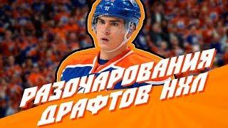 Топ-10 главных разочарований драфтов НХЛ