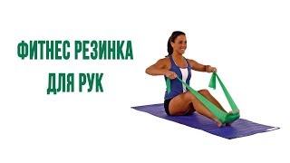 Фитнес резинка для рук упражнения