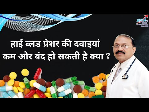 High BP -- Medicines, can they be reduced or stopped ? | By Dr. Bimal Chhajer | Saaol