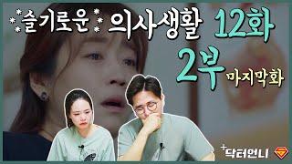 [슬기로운의사생활 12화리뷰(2)] 펑펑 울다가 웃다가…