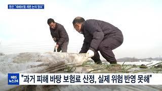 """한국은행 """"농업재해보험 의무가입 방식 전환 필요"""""""