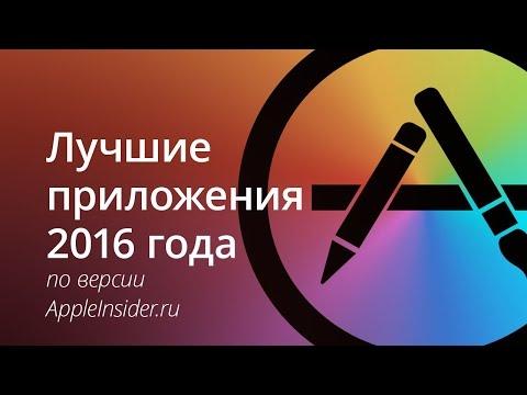 Лучшие приложения 2016 года - выбор AppleInsider.ru