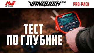 minelab Vanquish 540 Pro Pack. Часть 2. Обзор настроек, тест по глубине