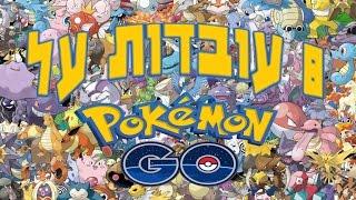 8 עובדות שלא ידעתם על פוקימון גו!! | Pokémon GO