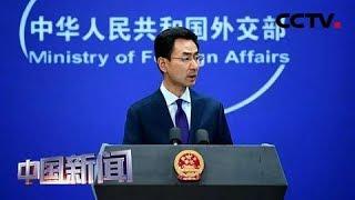 [中国新闻] 央视体育再发声明 立即暂停NBA赛事转播 中国外交部:不了解中国民意行不通 | CCTV中文国际