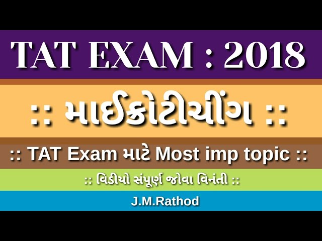 Tat exam preparation, tat exam preparation video, tat micro teaching, ????????????? ??????? ???????