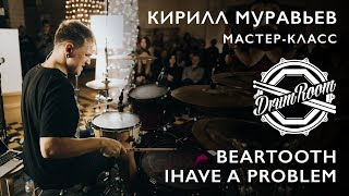 Beartooth - I Have A Problem - Кирилл Муравьев DrumRoom Мастер-класс