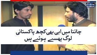 China Mein Abi Bhi Kuch pakistani Log phasey Hue Hain | SAMAA TV | 6 AUGUST 2018