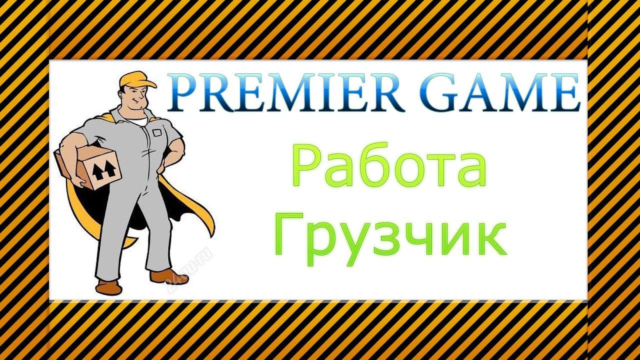 premier games