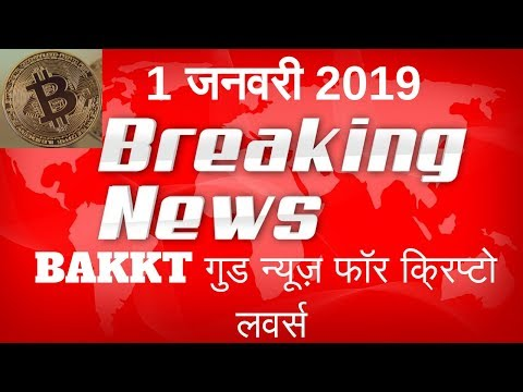 Cryptocurrency Latest News Hindi 1 January 2019 Latest Bitcoin, Update Today