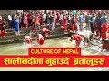 Holy Bath Of Nepali Womean Unseen And Wild Sali Nadi महिला नुहाउनेकाे घुइचाे