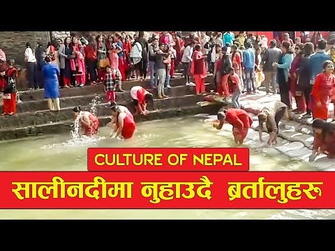 Holy Bath Of Nepali Womean Unseen And Wild Sali Nadi महिला नुहाउनेकाे घुइचाे