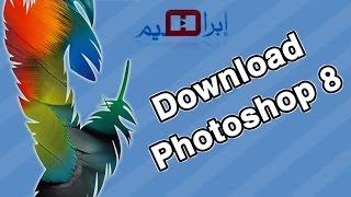 تحميل فوتوشوب 8 عربي كامل