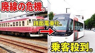 【JRを廃止して路面電車にした結果】富山ライトレールの富山港線に乗ってみました【7.6kmで終点】 thumbnail