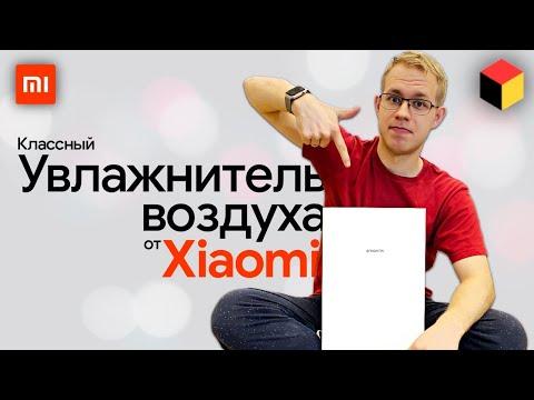 Увлажнитель воздуха Xiaomi – лучший гаджет для дома! Xiaomi Smartmi Air Humidifier 2 CJXJSQ02ZM