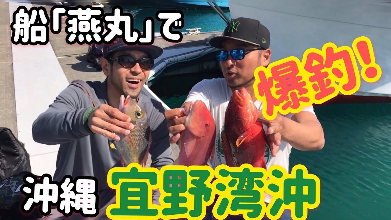 【67】沖縄の宜野湾沖で釣りしたら爆釣!!!
