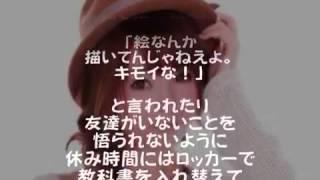 【芸能】イジメられた経験のある有名人④ 和田 アキ子 渡辺 直美 キンタ...