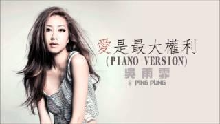 祝大家情人節快樂!!  吳雨霏 (Ping Pung) - 愛是最大權利 (Piano Version) (2004)