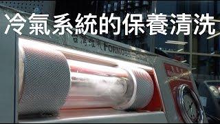 【SAAB開講】冷氣系統的保養清洗