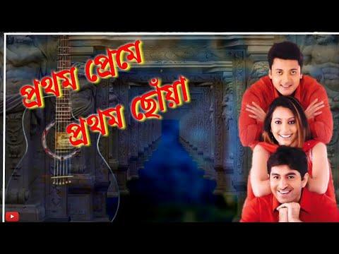 Ogo Aito Valobasa Bengali Whatapps Status   Prothom Preme Prothom Choya Song   Premi   Jeet   Love💝