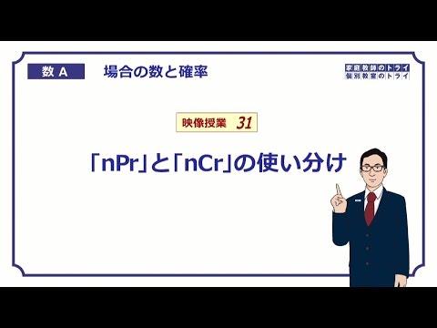 【高校 数学A】 場合の数31 PとCの違い (11分)