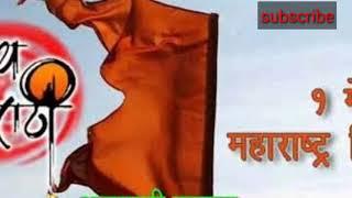 Hi may bhumi hi karm bhumi hi amuchi   best ringtone for mobile