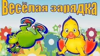 Зарядка для детей. Скачет лягушонок, ква-ква-ква...(Дети средней группы выполняют весёлую зарядку под песенку