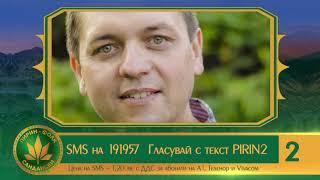 Гласувайте за Васил Вълканов и Барбара - Една съдба имаме / Пирин Фолк 2018