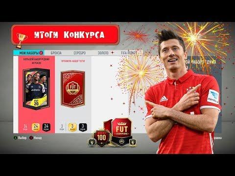 Награды за WL и DR (Элита 3).Красные игроки на выбор. FIFA20 (Октябрь)