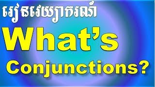 Grammar~What Is Conjunction?​ | Coordinating Conjunction | Learn English Grammar