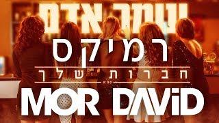 🔥  עומר אדם - חברות שלך - מור דוד רמיקס - MOR DAVID Remix