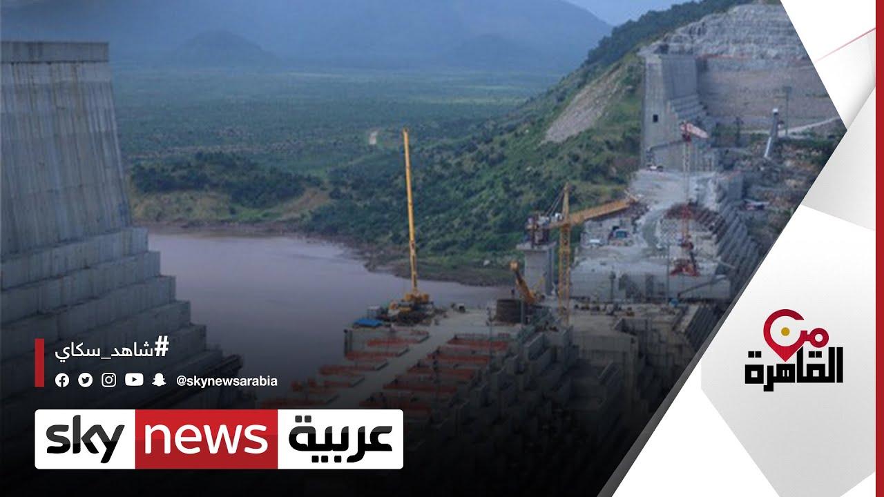 مصر ... تدويل ملف سد النهضة لكسر جمود المفاوضات | #من_القاهرة  - نشر قبل 44 دقيقة
