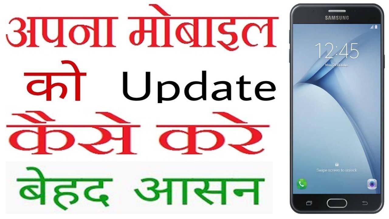 Android Mobile Phone Update कैसे करें [Latest