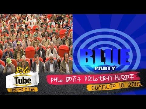 Ethiopia - Latest News From DireTube Sep 28, 2016