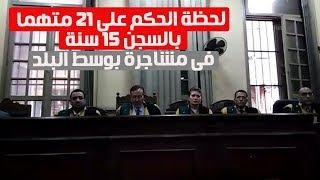 لحظة الحكم على 21 متهما بالسجن 15 سنة فى مشاجرة بوسط البلد