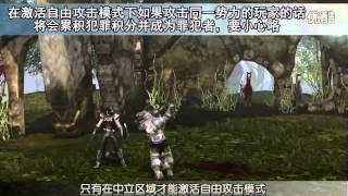 上古世紀遊戲指南影片 CH4