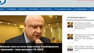 Армения и Азербайджан.Платформа мира.Развитие.Результаты.