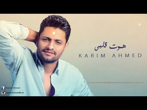 كريم احمد - هموت قلبي   karim Ahmed - Hamoet Qlbi     اغاني 2017