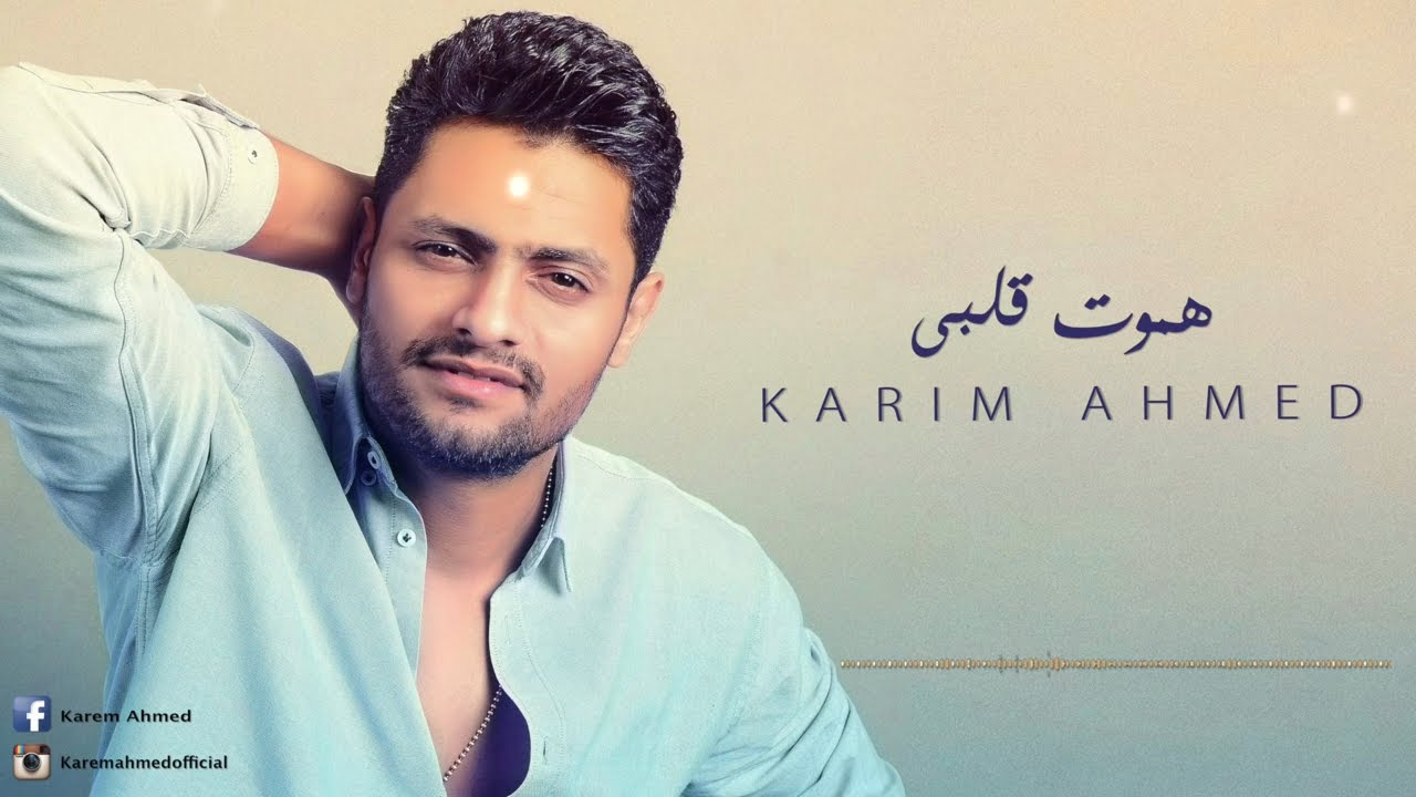 كريم احمد - هموت قلبي | karim Ahmed - Hamoet Qlbi  || اغاني 2017